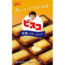 江崎グリコ ビスコ<発酵バター仕立て>(10/6発売) 15枚【入数:10】
