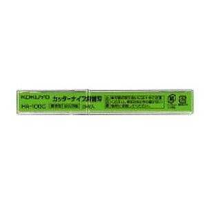 コクヨ カッターナイフ用替刃 標準型用 刃幅9mm 20枚ケース入 HA-100C【入数:5】
