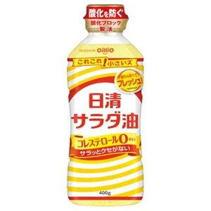 日清オイリオグループ サラダ油 400g
