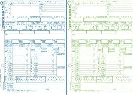 令和2年分弥生ページプリンタ用源泉徴収票(200人用)(202103)