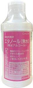 大洋製薬 植物性発酵エタノール 無水100ml (指定部外品)