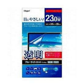 ナカバヤシ 液晶保護フィルム 透明 ブルーライトカット 光沢 気泡レス 23.0W対応(SF-FLKBC230W)【smtb-s】