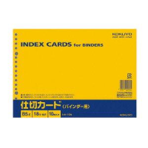 コクヨ 仕切カードバインダー用B5横18穴10枚包 (シキ-15N)