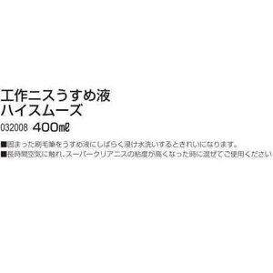 アーテック T 工作ニス ハイスムーズうすめ液(400ml 32008