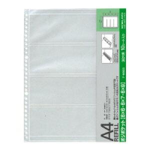 コクヨ フォトファイルA4替台紙フィルム用ポジポケット6X6〜9用10枚 (ア-M923)