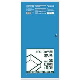 日本サニパック(SANIPAK) サニパック BB04 ばんじゅう用ポリ袋105号(厚口) 青