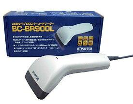 BUSICOM バーコードリーダー 二アレンジCCD USB グレー(BC-BR900L-G)【smtb-s】