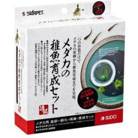 スドー メダカの稚魚育成セット S-5755【smtb-s】