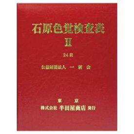 松吉医科器械 石原色覚検査表II24表 HP-1205B