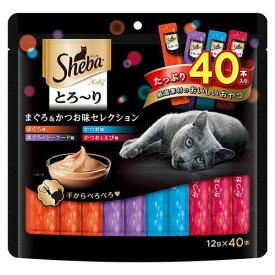 マース ジャパン リミテッド シーバ (Sheba) 猫用おやつ とろ〜り メルティ まぐろ&かつお味セレクション 12g×40本入