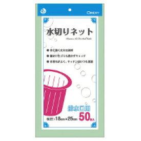 オルディ ◆プラスプラス水切りネット (PP-MN-50H)