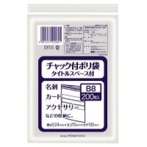 ケミカルジャパン ◆チャック付ポリ袋タイトルスペース付B8 (CPT-3)