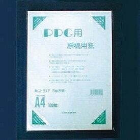 オストリッチ PPC用原稿用紙5粍(フ-517 A4)「単位:サツ」