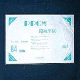 オストリッチ PPC用原稿用紙5粍(フ-567 B4)「単位:サツ」【smtb-s】