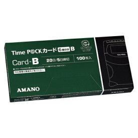 アマノ タイムパック用TimeカードB 6欄 緑 (TIME P@CKカードB(6))