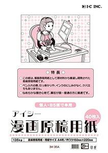 アイシー 漫画原稿用紙A4IM-35A(31-0140 135K)「単位:サツ」