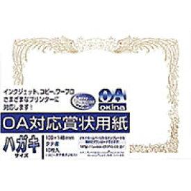オキナ OA対応賞状用紙 (SX-H)【smtb-s】