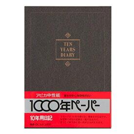 アピカ 日記帳 10年日記 横書き 日付け表示あり B5 D305【smtb-s】