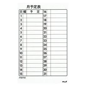 マグエックス マグネットスケジュールボードシート月間 (MSVP-3760M)【smtb-s】