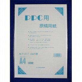 オストリッチ PPC用原稿用紙4粍(フ-417 A4)「単位:サツ」