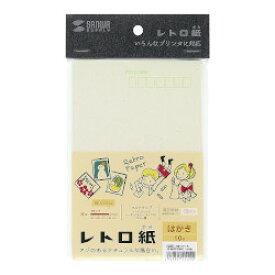 サンワサプライ レトロ紙マルチタイプ白磁(はくじ)色はがき 品番:JP-MTRT12HK