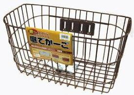 サギサカ / 自転車カゴ / DXワイヤー前カゴ 角丸型 茶 /【沖縄・離島への配送不可】