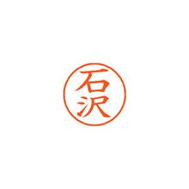 シャチハタ ネーム9 既製 0199 石沢 (XL-9 0199 イシザワ)【smtb-s】