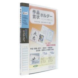 セキセイ 賞状ホルダー 大B4 ブルー (SSS-200-10 ブルー)