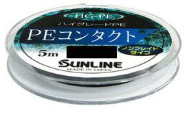 【SUNLINE】PEコンタクト(0.2号)