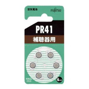 富士通 補聴器用空気電池1.4V 6個パック PR41(6B)