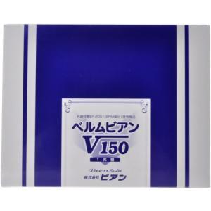 ベルムビアンV150 1.2g×50包【smtb-s】