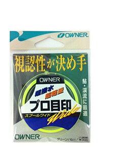 OWNER(オーナー) 【OWNER】プロ目印スプール巻 グリーン