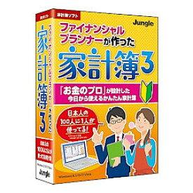 JUNGLE ファイナンシャルプランナーが作った家計簿3[Windows](JP004340)【smtb-s】