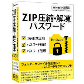 デネット ZIP圧縮・解凍パスワード(DE-347)【smtb-s】