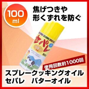 【まとめ買い10個セット品】スプレークッキングオイル セパレ バターオイル【 調味料入れ 容器 ディスペンサー 】 【ECJ】