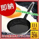【SA鉄黒皮厚板フライパン26cmIH対応】