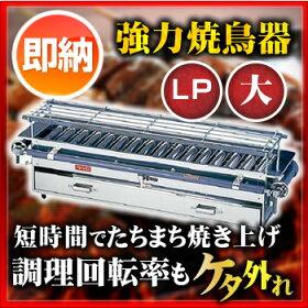 SA18-0強力焼鳥器 〔大〕 LPガス