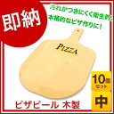 【まとめ買い10個セット品】『 ピザピール ピザパドル 木製ピザトレー ピザピール 中 【業務用】木製の手付きピザトレ…