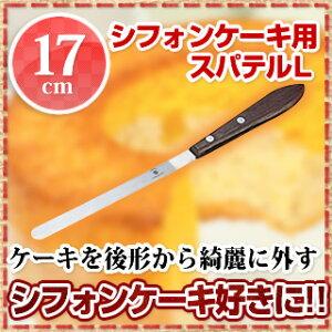 【まとめ買い10個セット品】木柄シフォンケーキ用スパテル L(17cm)【 ケーキ型 焼き型 シフォンケーキ型 】 【ECJ】