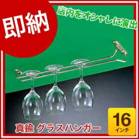 【真鍮グラスハンガー16インチ】