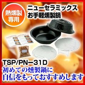 【ニューセラミックスお手軽燻製鍋TSP/PNー31D】