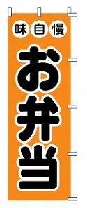 【まとめ買い10個セット品】のぼり 1-719 お弁当