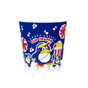 かき氷カップ 紙カップ スワンペンギン 50個 日本製【 かき氷カップ 業務用カップ かき氷 容器 かき氷カップ 使い捨て容器 かき氷 皿 カキ氷カップ かき氷 おしゃれ アイスカップ 容器 かき