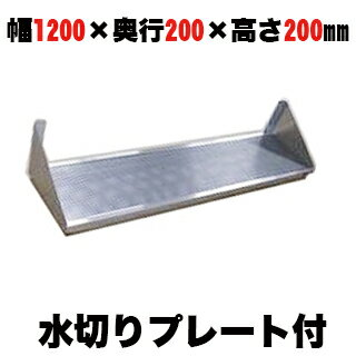 【業務用】東製作所 水切トレー付パンチング平棚 幅1200×奥行き200×高さ200