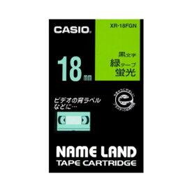 【まとめ買い10個セット品】 ネームランド用テープカートリッジ 蛍光テープ 5.5m XR-18FGN 蛍光緑 黒文字 【ECJ】