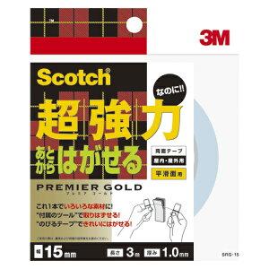 【まとめ買い10個セット品】 スコッチ[R] 超強力 なのに あとからはがせる両面テープ プレミアゴールド SRG-15 【ECJ】