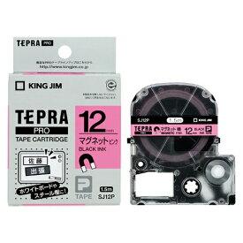 【まとめ買い10個セット品】「テプラ」PRO SRシリーズ専用テープカートリッジ マグネットテープ 1.5m SJ12P ピンク 黒文字 1巻1.5m キングジム【ECJ】