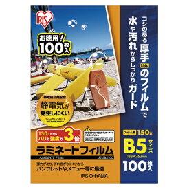 【まとめ買い10個セット品】ラミネートフィルム 150ミクロンm LFT-5B5100 100枚 アイリスオーヤマ【ECJ】