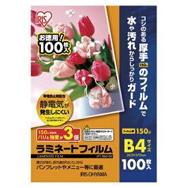 【まとめ買い10個セット品】ラミネートフィルム 150ミクロンm LFT-5B4100 100枚 アイリスオーヤマ【ECJ】