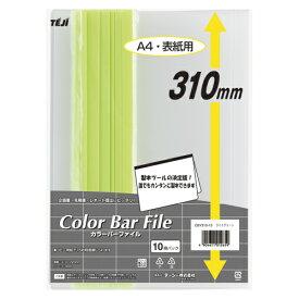 【まとめ買い10個セット品】 カラーバーファイル A4判タテ型 CBY310-15 ライトグリーン 【ECJ】